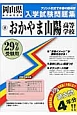 おかやま山陽高等学校 岡山県私立高等学校入学試験問題集 平成29年