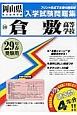 倉敷高等学校 岡山県私立高等学校入学試験問題集 平成29年