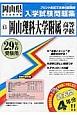 岡山理科大学附属高等学校 岡山県私立高等学校入学試験問題集 平成29年
