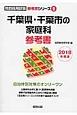 千葉県・千葉市の家庭科 参考書 2018 教員採用試験「参考書」シリーズ9