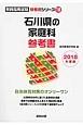 石川県の家庭科 参考書 教員採用試験「参考書」シリーズ 2018