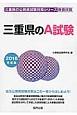 三重県の公務員試験対策シリーズ 三重県のA試験 教養試験 2018