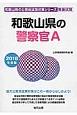 和歌山県の公務員試験対策シリーズ 和歌山県の警察官A 教養試験 2018