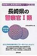 長崎県の公務員試験対策シリーズ 長崎県の警察官 1類 教養試験 2018