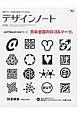 デザインノート 最新デザインの表現と思考のプロセスを追う(70)