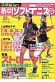 熱中!ソフトテニス部 中学部活応援マガジン(38)