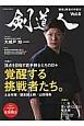 剣道人 (6)
