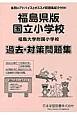 国立小学校 過去・対策問題集 福島大学附属小学校<福島県版> 小学校別問題集