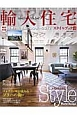 輸入住宅スタイルブック WORLD DESIGN HOUSE(15)