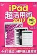 iPad超活用術 2017