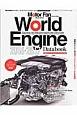 ワールド・エンジンデータブック 2016-2017