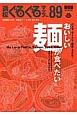 浜松ぐるぐるマップ<保存版> (89)