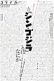 ユリイカ 詩と批評 2016.9 臨時増刊号 総特集:『シン・ゴジラ』とはなにか