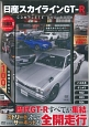 日産スカイラインGT-R COMPLETE DVD BOOK
