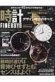 FINEBOYS 時計 (11)