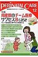 ペリネイタルケア 35-12 周産期医療の安全・安心をリードする専門誌
