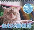 ねむり猫物語カレンダー 2017