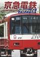 鉄道プロファイルシリーズ 京急電鉄プロファイル ~京浜急行電鉄全線87.0km~