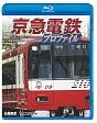 鉄道プロファイルBDシリーズ 京急電鉄プロファイル ~京浜急行電鉄全線87.0km~