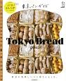 東京パンガイド C&Lifeシリーズ 東京の美味しいパン屋さんまとめ。