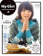 My Girl 別冊CD&DLでーた 特集:花澤香菜/南條愛乃 私服+本音=素顔!(16)