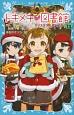 トキメキ 図書館 クリスマスに会いたい (13)