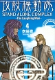 攻殻機動隊 STAND ALONE COMPLEX~The Laughing man~ (4)