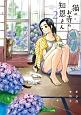 猫のお寺の知恩さん (2)