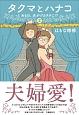 タクマとハナコ ある日、夫がヅカヲタに!? (2)