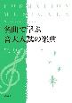 フォルマシオン・ミュジカル 名曲で学ぶ 音大入試の楽典