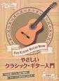 CDでマスター やさしいクラシック・ギター入門 CDを聴いてタブ譜で確認!スピード上達法はこれだ!