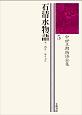 中世王朝物語全集 石清水物語 (5)