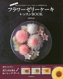 フラワーゼリーケーキ レッスンBOOK 色とりどりのカラーゼリーでおいしい花を咲かせる