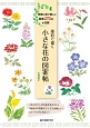 墨彩で描く 小さな花の図案帖 季節の花や実など 図案273点を収録