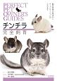 チンチラ完全飼育 PERFECT PET OWNER'S GUIDES 飼育管理の基本からコミュニケーションの工夫まで