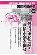 国際労働運動 国際連帯と階級的労働運動を(15)