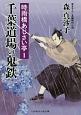 千葉道場の鬼鉄 時雨橋あじさい亭1