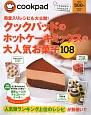殿堂入りレシピも大公開!クックパッドのホットケーキミックスの大人気お菓子108