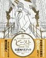 『ファンタスティック・ビーストと魔法使いの旅』公認ぬりえブック 魅惑のキャラクターと舞台