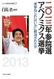 二〇一三年参院選 アベノミクス選挙 シリーズ・現代日本の選挙2 「衆参ねじれ」はいかに解消されたか