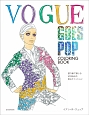 VOGUE GOES POP COLORING BOOK 塗り絵で楽しむVOGUE60'sファッション