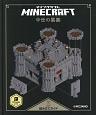 MINECRAFT図解組み立てガイド 中世の要塞