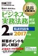 法務教科書 ビジネス実務法務検定試験 2級 精選問題集 2017