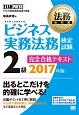 法務教科書 ビジネス実務法務検定試験 2級 完全合格テキスト 2017