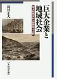 巨大企業と地域社会 富士紡績会社と静岡県小山町
