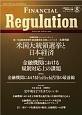 FINANCIAL Regulation 2016WINTER 金融機関のための規制対応情報(8)