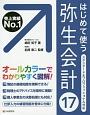 はじめて使う 弥生会計 (17)