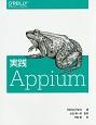実践 Appium