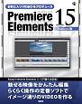お気に入りVIDEOをプロデュース Premiere Elements15<Windows版>