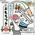 もちくんのおもちつき 年中行事えほん 大人にも役立つおもち解説つき! 日本っていいね!